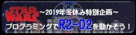 プログラミングでR2-D2を動かそう!